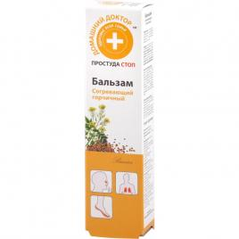 Crema antiinflamatoare efect de incalzire cu ulei de mustar, 42 ml, Doctorul Casei